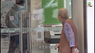 東張西望 - 阿婆周街問人攞錢  事出有因?
