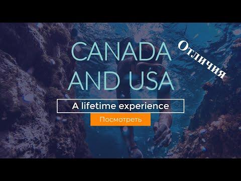 США №19: Отличия США от Канады