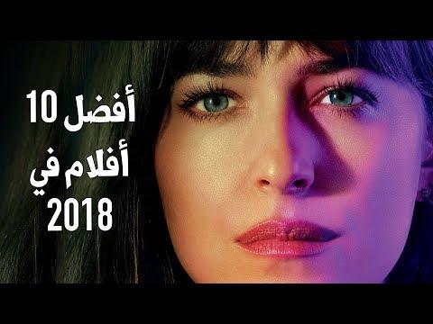 أفضل 10 أفلام 2018