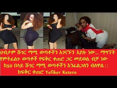 ሀብታም ሹገር ማሚ ወጣቶችን አገናኙን እያሉ ነው  ማግኘት  የምትፈልጉ ወጣቶች የፍቅር ቀጠሮ ጋር ቴክስት ማድረግ 8605 Yefiker Ketero Ethiopia
