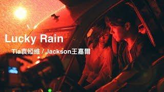 袁婭維Tia Ray   Lucky Rain (feat. 王嘉爾Jackson Wang)