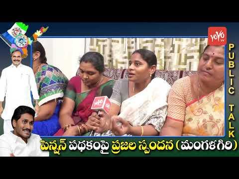 Download Ys Jagan Mohan Reddy Gives Clariy On Pension Scheme
