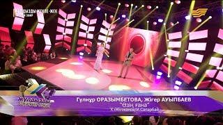 Гүлнұр Оразымбетова, Жігер Ауыпбаев - «Өзің ғана» (Х. Әбілжанов, И. Сапарбай)