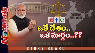 Is One Nation One Law Possible In India..? | Story Board | NTV