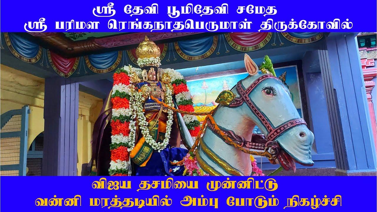 live-sri-parimala-ranganatha-perumal-sengalipuram-thiruvarur-vannyam-marathil-ambu-podum-nikazchi-2060