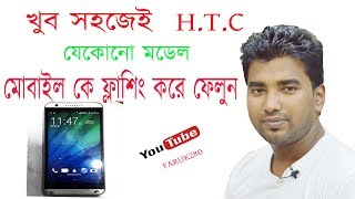 htc d728h flashing - Free video search site - Findclip Net