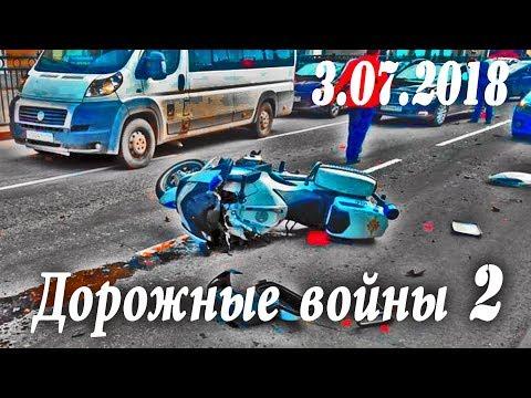 Обзор аварий. Дорожные войны 2 за 3.07.2018