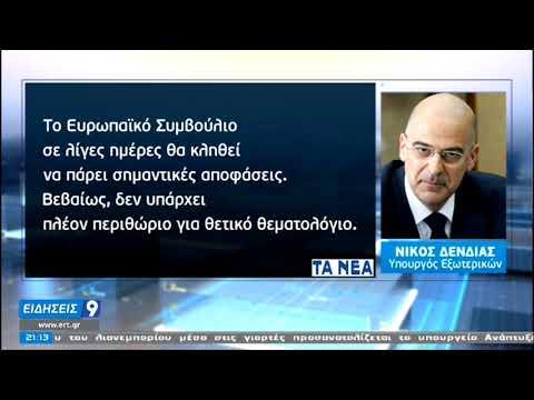 Συντηρεί την ένταση με νέα Navtex η Τουρκία | 05/12/20 | ΕΡΤ