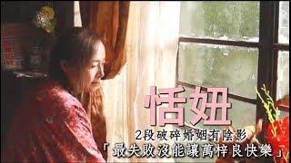 恬妞談前夫萬梓良嘆最失敗 誇蕾絲邊女兒「唯一驕傲」 | 蘋果娛樂 | 台灣蘋果日報