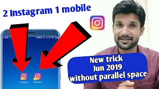 How to install 2 Instagram app in one mobile | 2 insta in 1 mobile phone | israr engineer
