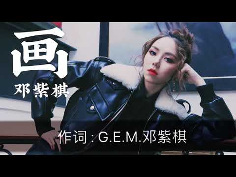 , title : '邓紫棋G.E.M.-画[我把你画成花 未来的一朵花 再把思念一点一滴 画成雨落下]动态歌词lyrics 抖音热门音乐