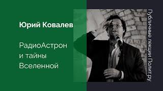 Юрий Ковалев