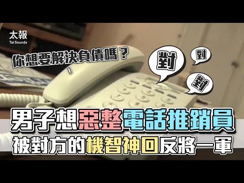 男子想惡整電話推銷員,被對方的機智神回反將一軍