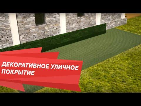 """Декоративное уличное покрытие """"Альта-Профиль"""""""