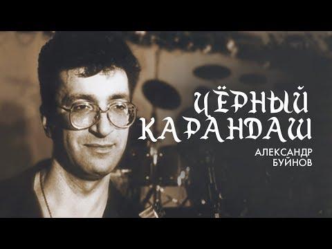 """Александр Буйнов – """"Чёрный карандаш"""""""