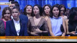 Н.Назарбаев посетил новогодний благотворительный бал в Астане