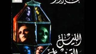تحميل و استماع Fairouz مسرحية الليل و القناديل 9 فايق علىِ MP3
