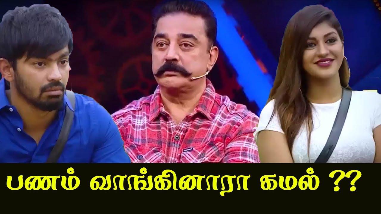 Bigg Boss 2 Tamil Day 70 Promo | 25th August Bigg Boss | யாஷிகா மீது பழியை திருப்பிய கமல்
