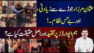 Hum Awards par tanqeed aur asal haqeeqat ..!!