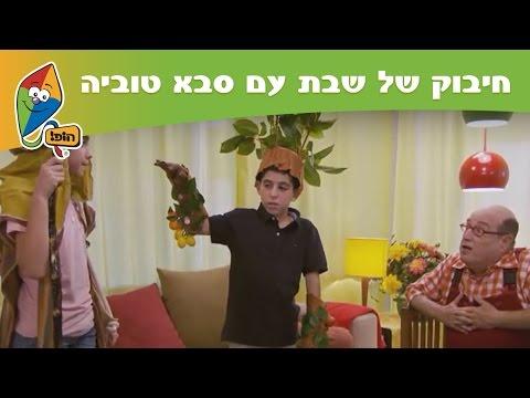 חיבוק של שבת עם סבא טוביה: מתנה לעץ התאנה - ערוץ הופ!