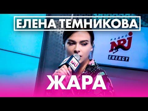 Елена Темникова - Жара (live @ Радио ENERGY)