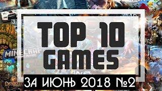 ТОП 10 ЛУЧШИХ ИГР НА ANDROID ЗА ИЮНЬ 2018 №2