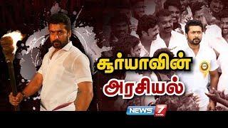 நடிகர் சூர்யாவின் அரசியல் | Actor surya | NEET | News7 Tamil
