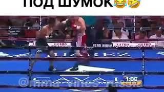 Прокол на ринге