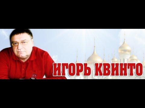 """Игорь Растеряев """"Георгиевская ленточка"""" Игорь Квинто"""