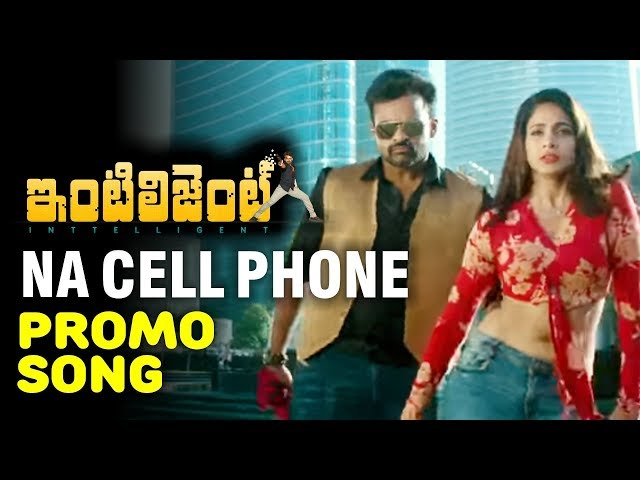 Na Cell Phone Video Song Promo | Inttelligent Movie Songs | Sai Dharam Tej