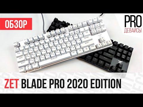 Обзор обновленных Zet Blade Pro. Апгрейд то, что надо!