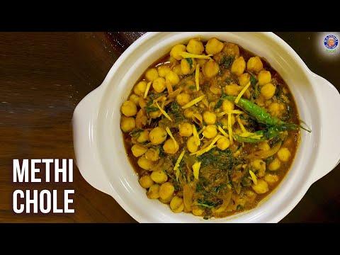 How To Make Methi Chole | Punjabi Methi Chole Recipe | Karwa Chauth Special | Ruchi