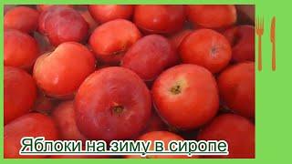 🍏 Яблоки на зиму в сиропе , нереальная вкуснотища