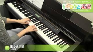 風の通り道 / 久石 譲  ピアノソロ / 初級