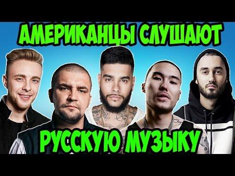 Американцы Слушают Русскую Музыку #16 ГРИБЫ, КРИД, MiyaGi, Oxxxymiron, БАСТА, ТИМАТИ, СКРИПТОНИТ.