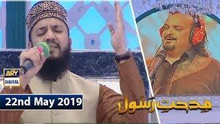 Shan e Iftar - Middath-e-Rasool - (Hamd: Dua Mangta Hun ) - 22nd May 2019
