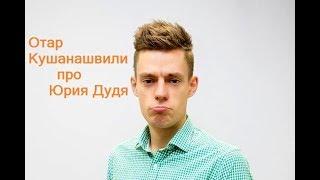 Отар Кушанашвили про Юрия Дудя 😊
