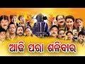Aji Para Sanibara ଆଜି ପରା ଶନିବାର | Sani Mahima | Sricharana | Sidharth Music