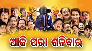 Aji Para Sanibara ଆଜି ପରା ଶନିବାର   Full Video || Sani Mahinma Odia Bhajan || Sarthak Music