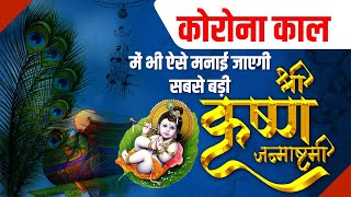 Corona Kaal Me Bhi Aise Manai Jaayegi Sabse Badi Shri Krishan Janmashtami || Thakur Ji Maharaj - Download this Video in MP3, M4A, WEBM, MP4, 3GP