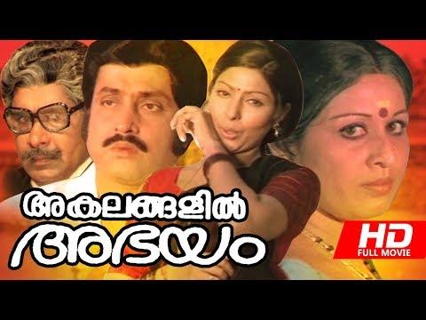 Akalangalil MALAYALAM FULL Movie | Latest Malayalam Movies Online | Mallu | Malayalam Movies
