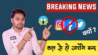 Why Facebook, Twitter, Instagram could be Banned in India | कल से बंद हो जायेगा फेसबुक पूरी जानकारी