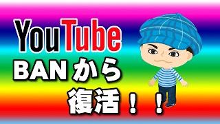 YouTubeメインアカウントBANから復活しました!!
