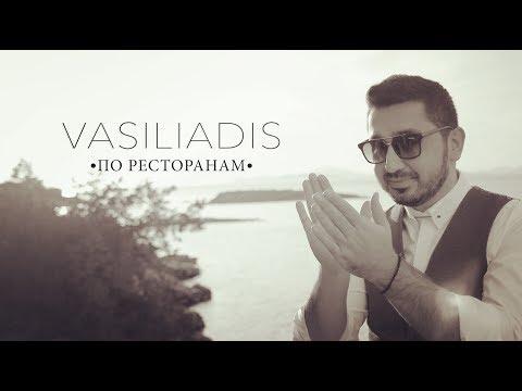 Vasiliadis - По Ресторанам (Remix 2019)