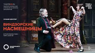 GLOBE: ВИНДЗОРСКИЕ НАСМЕШНИЦЫ в кино | ПИРС КУИГЛИ | Шекспировский театр «ГЛОБУС»