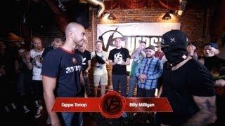VERSUS #1: Гарри Топор VS Billy Milligan