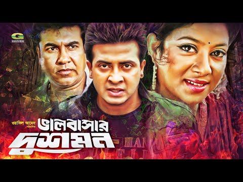 Bangla Superhit Movie | Bhalobashar Dushmon | ভালোবাসার দুশমন | ft Shakib Khan , Manna, Shabnur