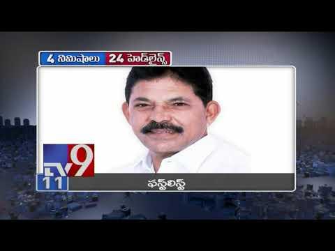 4 Minutes 24 Headlines || 16-03-2019 - TV9 (видео)