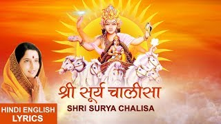 Surya Chalisa with Hindi English Lyrics I ANURADHA PAUDWAL I Lyrical Video I SURYA UPASANA - Download this Video in MP3, M4A, WEBM, MP4, 3GP