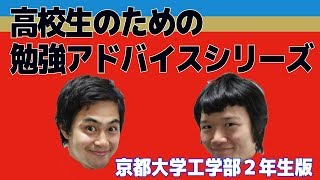受験生応援企画京都大学工学部2年生が勉強方法をアドバイス